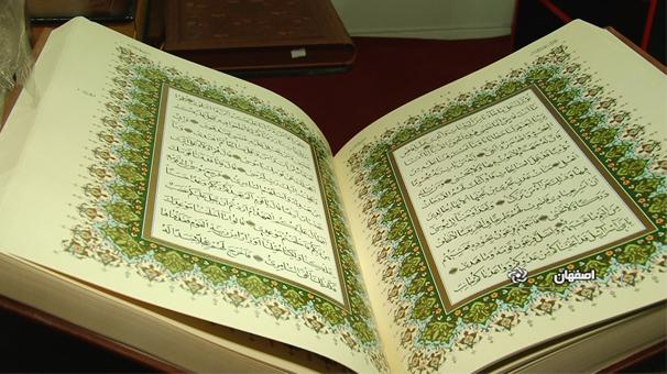 گشایش چهاردهمین نمایشگاه قرآن و عترت در اصفهان