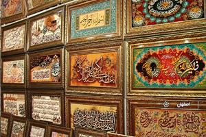 آغاز به کار چهاردهمین نمایشگاه قرآن و عترت در اصفهان