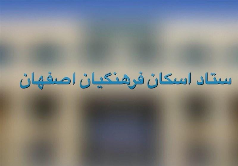 ممنوعیت پذیر مسافران فرهنگی در مدارس استان اصفهان